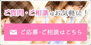 新宿ライブインへのご応募・ご相談はこちら